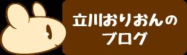 立川おりおんのブログ