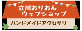 立川おりおんウェブショップ ハンドメイドアクセサリー