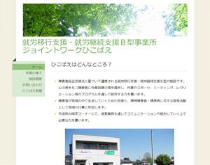 就労移行支援・就労継続支援B型事業所 ジョイントワークひこばえ 様 ホームページ