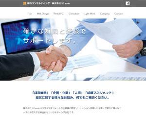 株式会社 SIT works 様 ホームページ