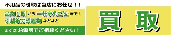 リサイクルショップ ミテクル 様 ポスター2