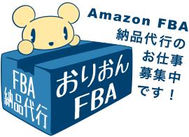 FBA納品代行おりおんFBA amazon FBA 納品代行のお仕事募集中です!