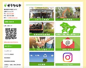 株式会社オラクルヤ様 ホームページ